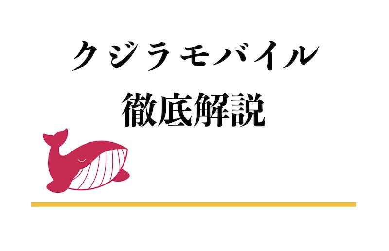 【クジラモバイル】クジラモバイルってどんな格安SIM?料金は?徹底解説!!